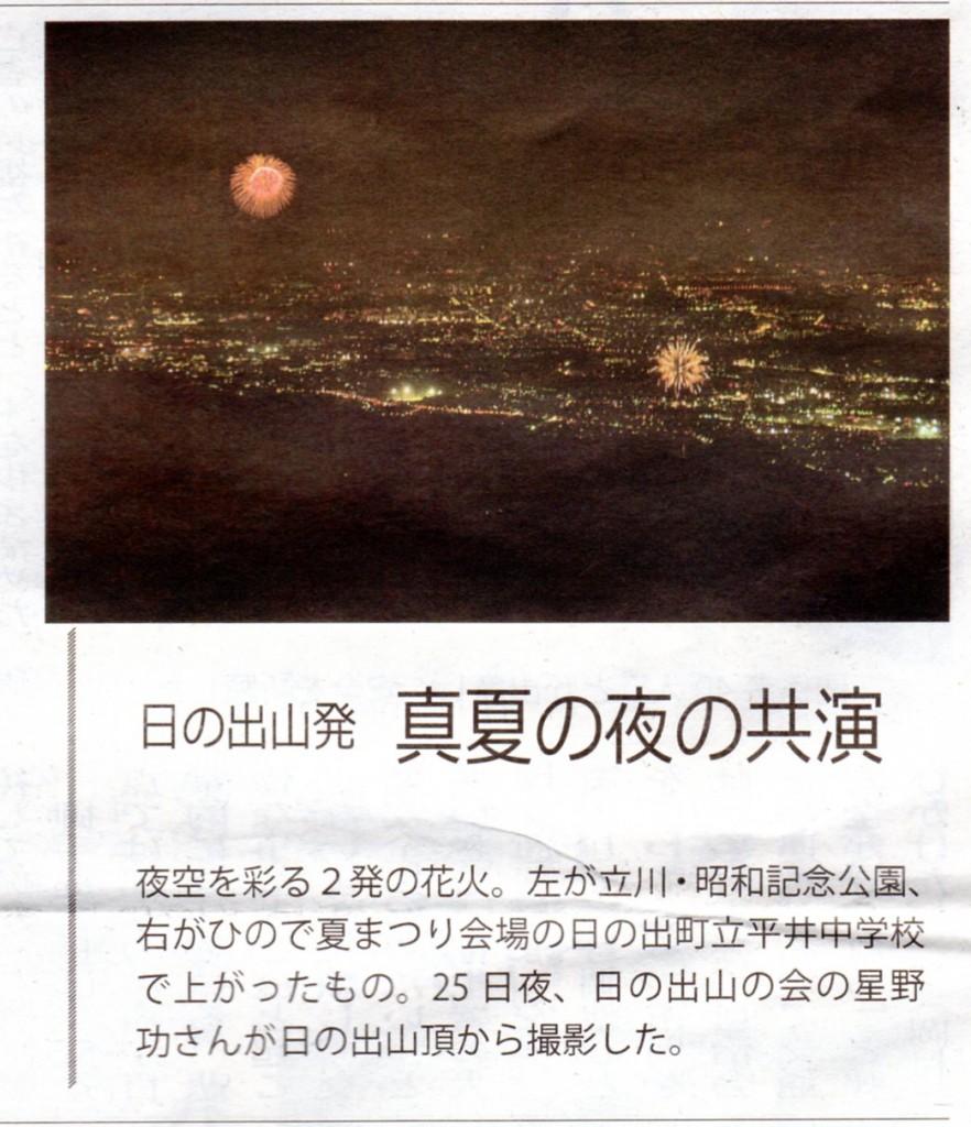 27年日の出夏祭り花火写真004