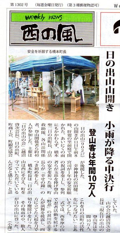 日の出山開き西の風新聞4月17日号002