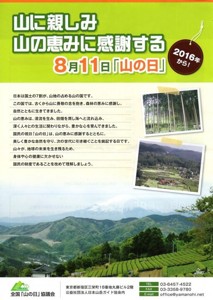 山の日の制定002