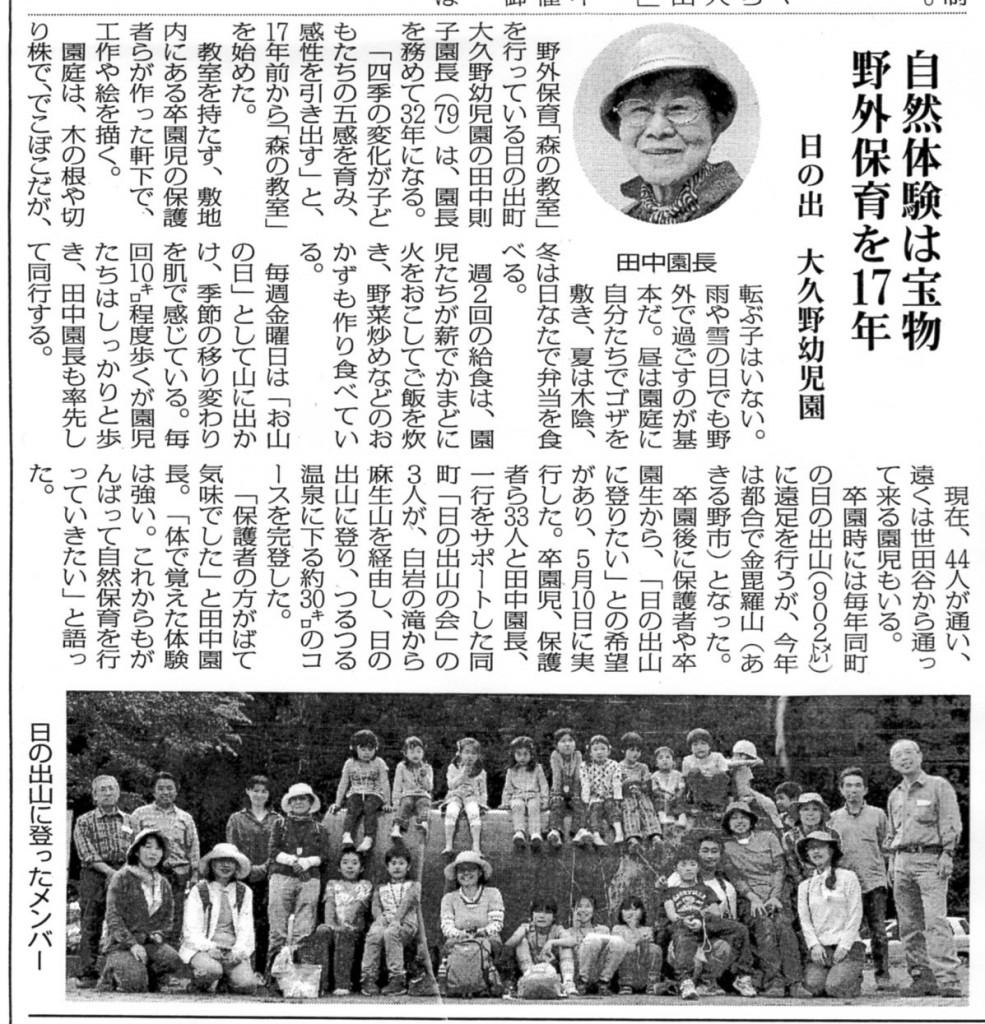 大久野幼児園卒園登山西多摩新聞002