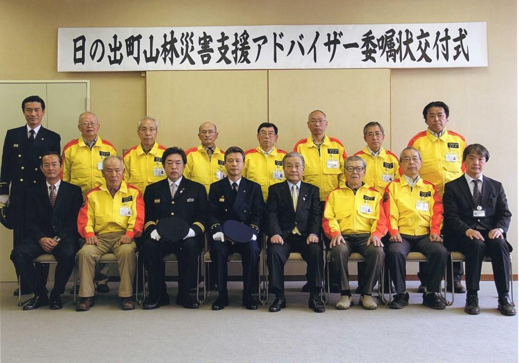 山林災害アドバイザー委嘱式(2)