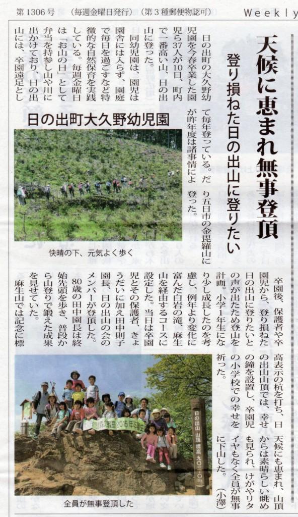 西の風新聞 平成27年5月22日号より転載