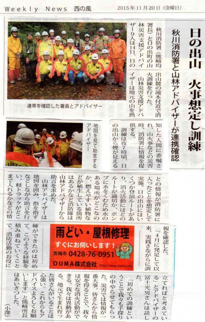 山林災害アドバイザー訓練記事002圧縮