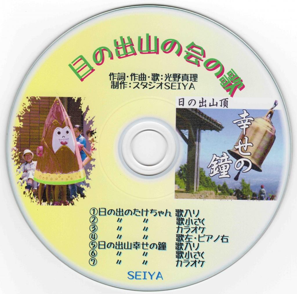 CD日の出山の会の歌039