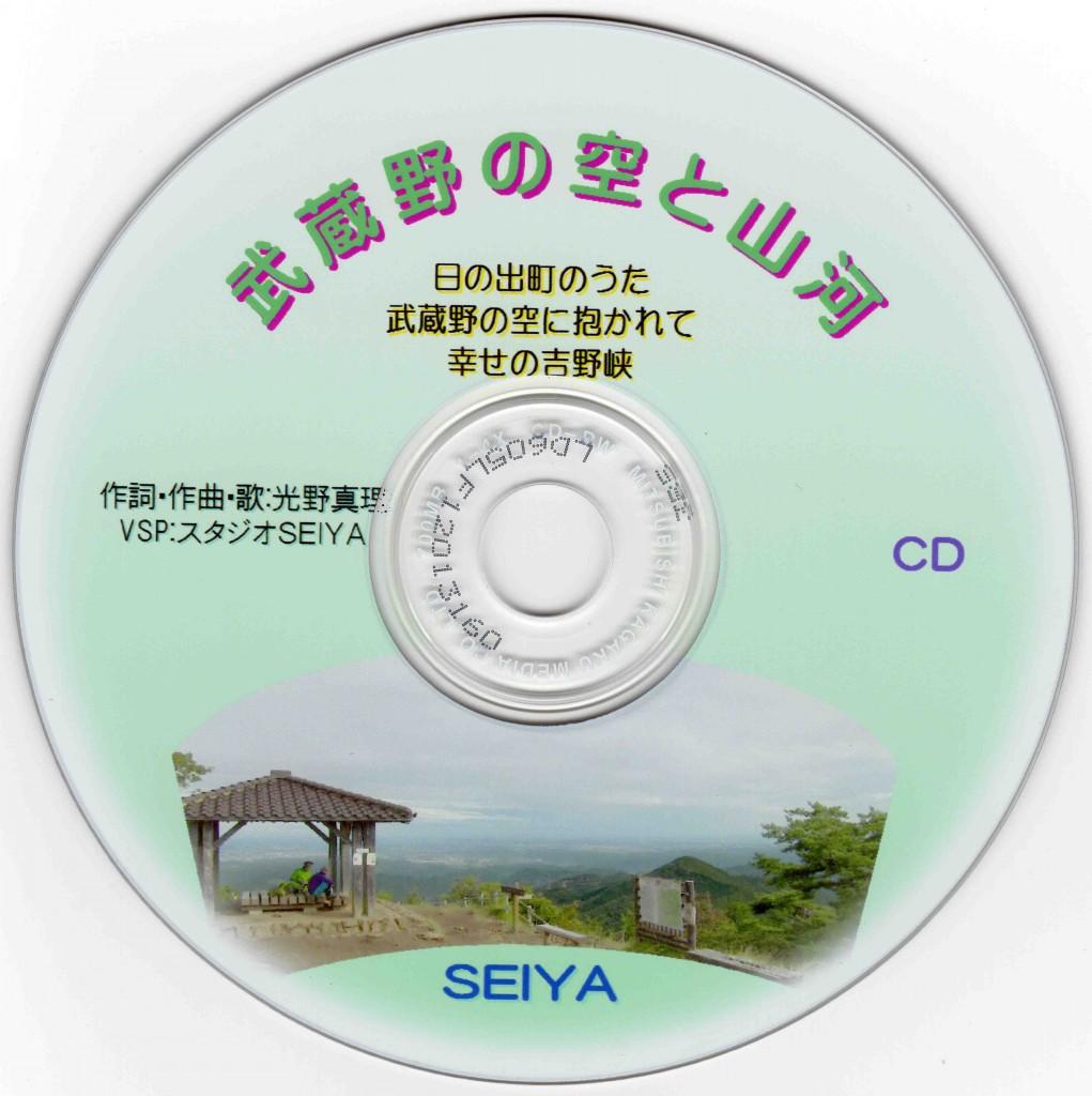 CD日の出山町の歌040