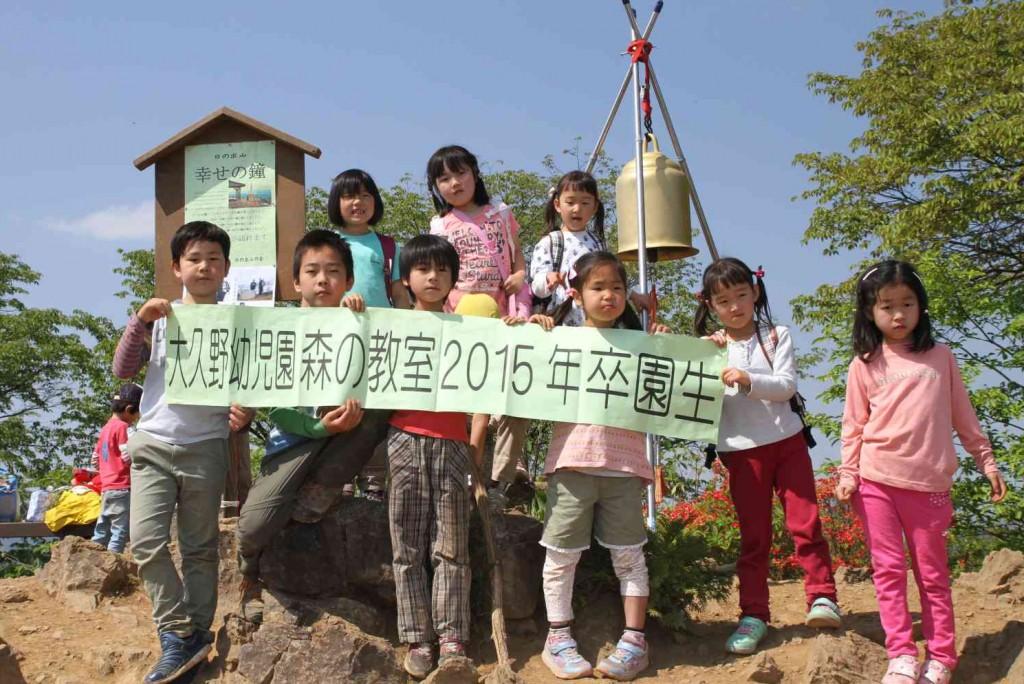 山頂に設置した幸せの鐘の前で記念撮影。小学生生活が幸せでありますように。