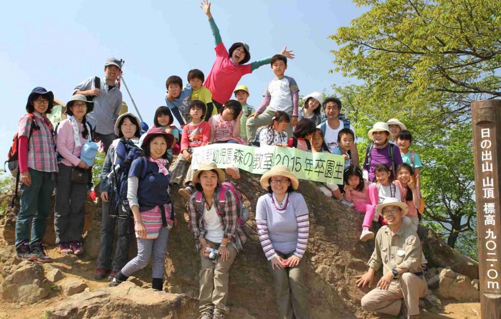 みんな元気で日の出山の山頂に到着です。