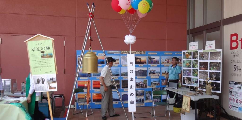 日の出山の会は日の出山の写真と日の出町に住む動物と蝶の写真、竹細工や幸せの鐘の展示などをしました。
