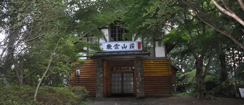 山頂下の東雲山荘は、土曜日にしては珍しく宿泊客が無く、ひっそりとしていました。山荘の周囲にも、ヤマユリやオオバノギボウシが咲いていました。