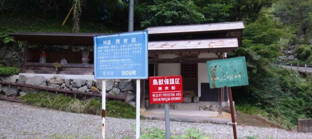 麻生山からの下山は、麻生林道から焼け岩林道を辿り、三ツ沢の地蔵堂へと歩いた。緩い下り一方の林道歩きは腰に負担がかかり意外ときつい。地蔵堂からつるつる温泉への、5分ほどの登りで楽になり、温泉で汗を流し、機関車バスで帰路についた。