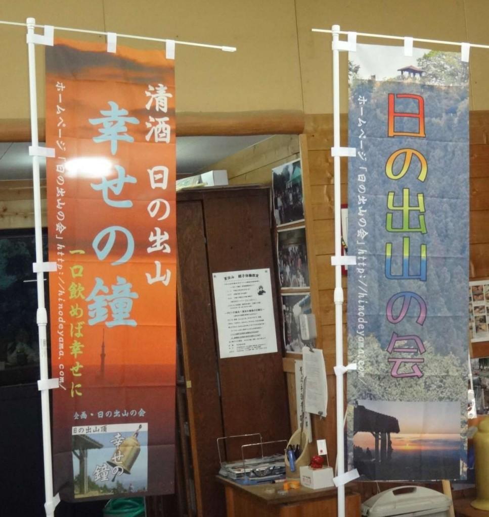 日の出山の会ののぼり旗と、清酒幸せの鐘の幟旗です。いずれも縦150センチ、幅45センチです。
