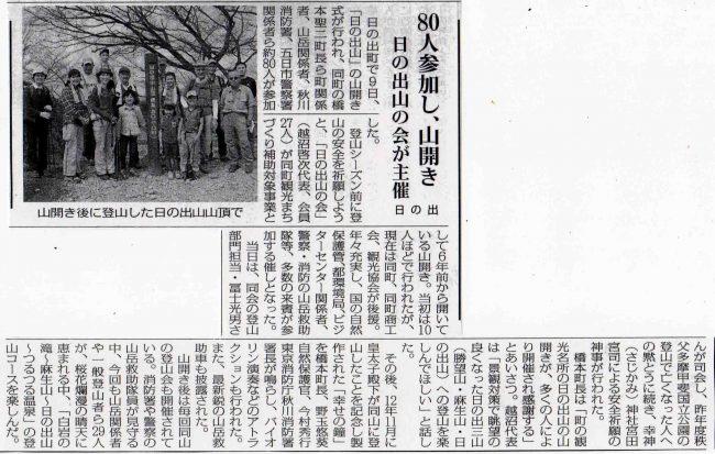 西多摩新聞の4月22日号に、日の出山開きと記念登山の記事が掲載されましたのでご紹介します。