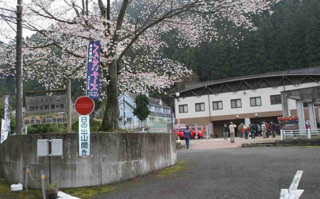 会場の肝要の里はちょうど桜やツツジが満開で、穏やかな春の日差しの中、にぎわい広場を会場として式典が行われました。
