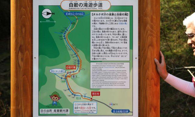 白岩の滝遊歩道の説明版も新しくなり、英文の説明も記載されました。
