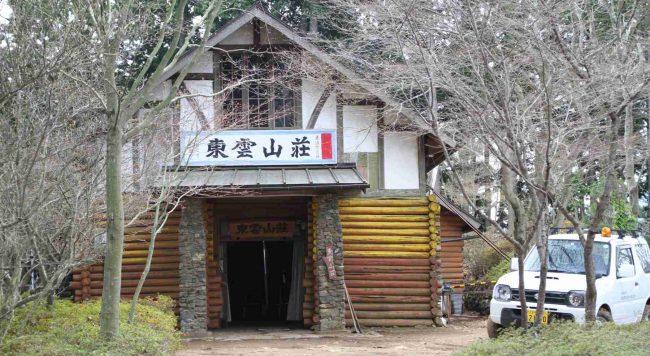 頂上直下の東雲山荘は、都心から一番近い山小屋として人気があり、ここに泊まって夜景や日の出を眺めるには最高の宿泊設備だ。