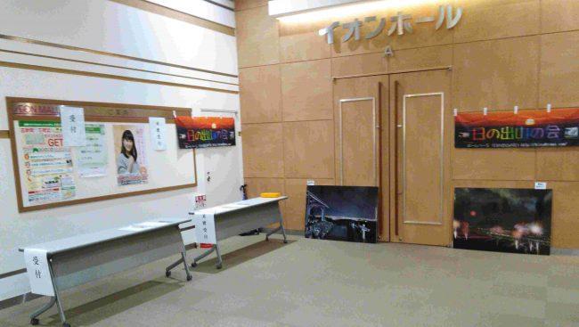 会場には大久野を明るくする会の「フラッシュアップ事業」の写真パネルの展示も行われました。